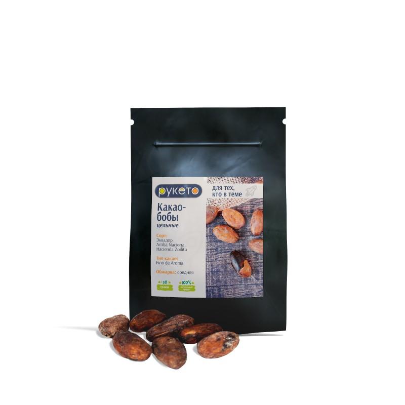 Какао-бобы цельные, обжаренные, Эквадор, 50 г