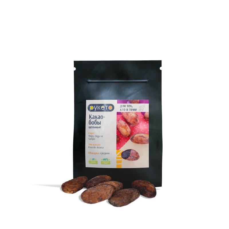 Какао-бобы цельные, обжаренные, Перу, 50 г